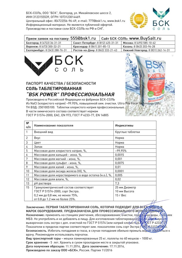 Пасп кач BSK POWER Россия 11-2016